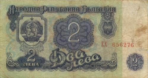 2 лева 1962 года (Болгария)