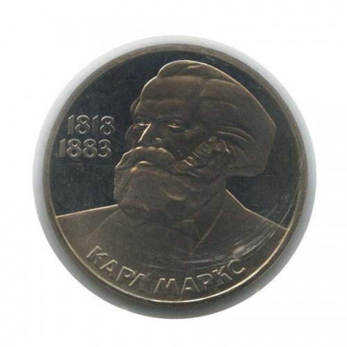 1 рубль — 165 лет содня рождения и100 лет содня смерти Карла Маркса (стародел, взапайке) 1983 года (СССР)
