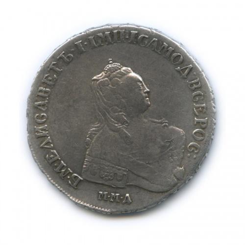 1 рубль 1754 года ММД EI (Российская Империя)