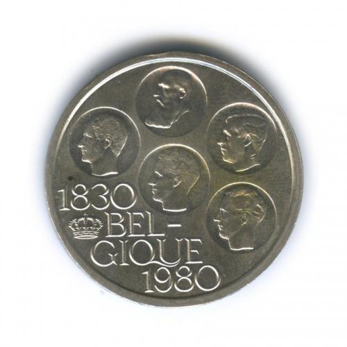 500 франков — 150 лет независимости (серебрение) 1980 года Q (Бельгия)