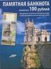 Альбом для банкноты «100 рублей - Крым иСевастополь» (Россия)