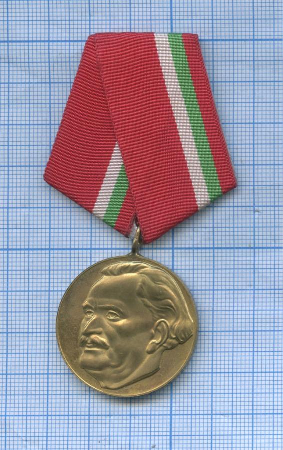 Медаль «Георгий Димитров - 1882-1982» 1982 года (Болгария)