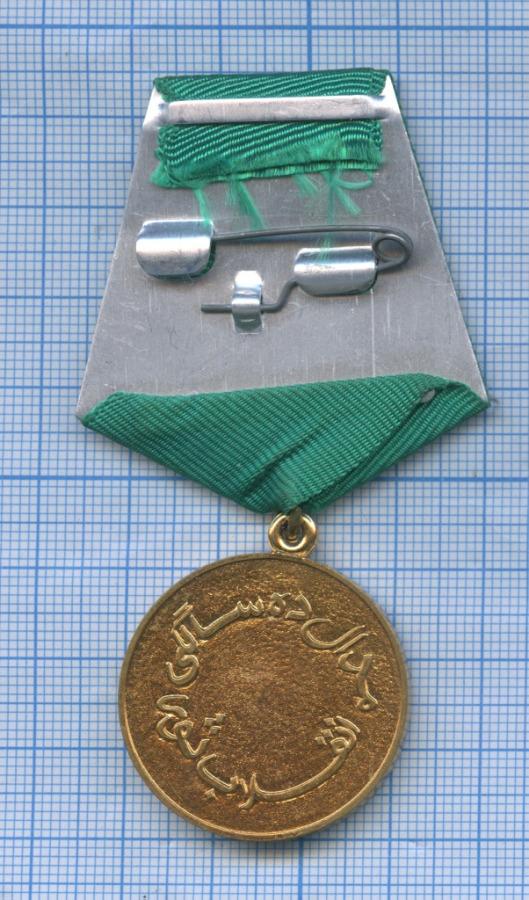 Медаль «Факел»