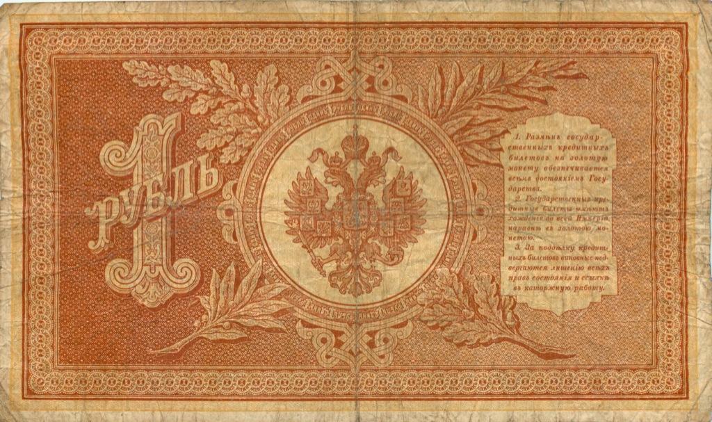 1 рубль 1898 года (Российская Империя)