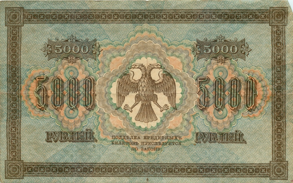 5000 рублей 1918 года (Российская Империя)
