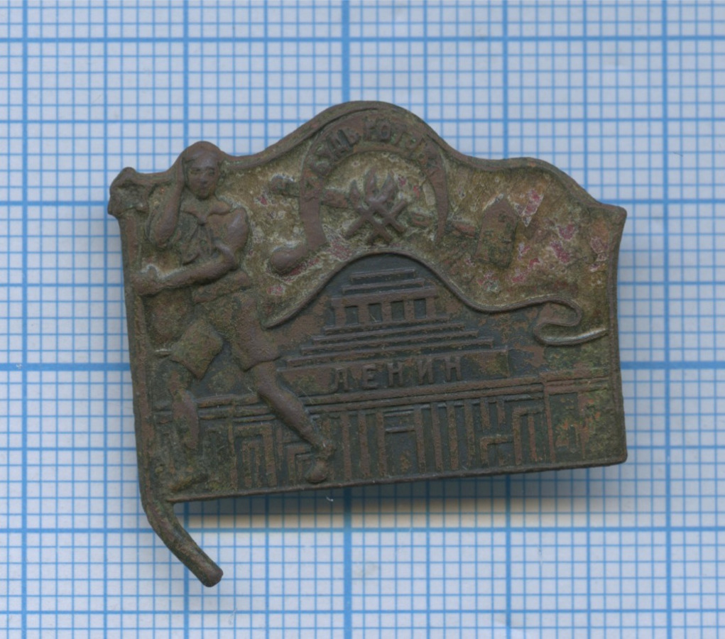Знак пионерский (образца 1925 г.) 1925 года (СССР)