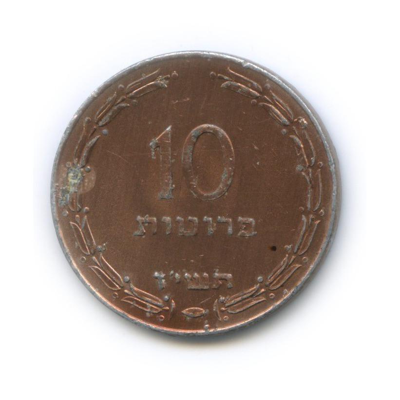 10 прута 1957 года (Израиль)