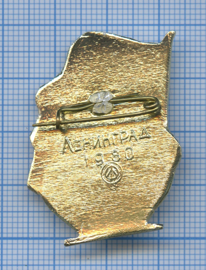 Знак «30 лет ВВМИОЛУ» 1980 года (СССР)