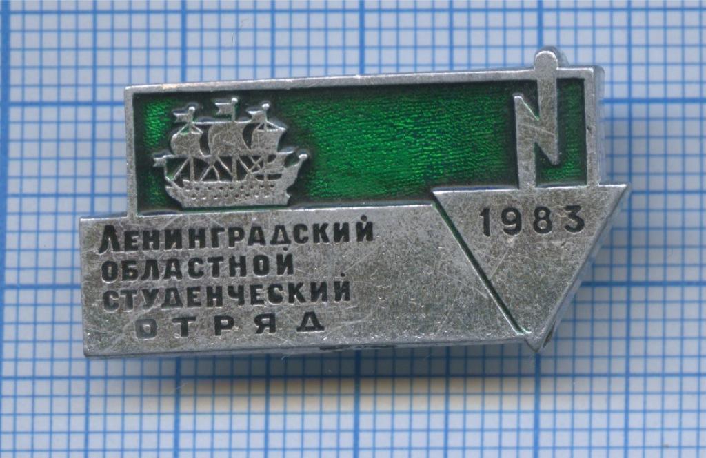 Знак «Ленинградский областной студенческий отряд» 1983 года (СССР)