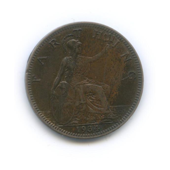 1 фартинг 1934 года (Великобритания)