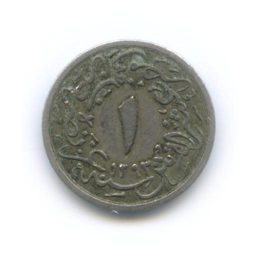 1/10 кирша 1902 года (Египет)