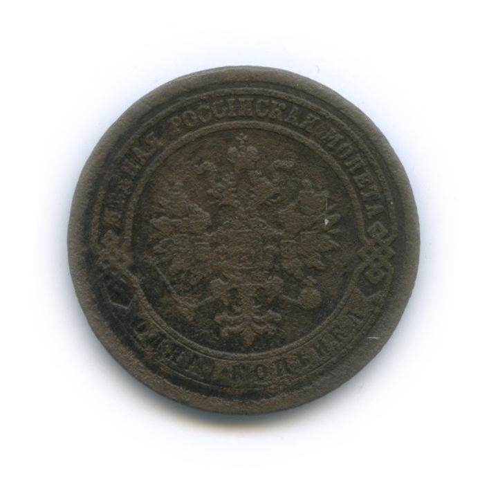 1 копейка 1886 года СПБ (Российская Империя)