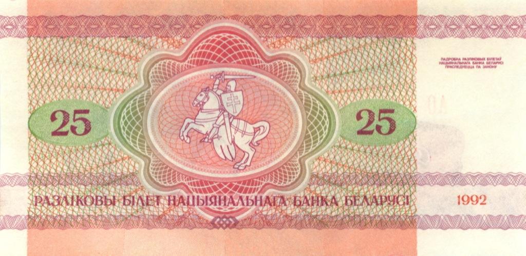 25 рулблей 1992 года (Беларусь)