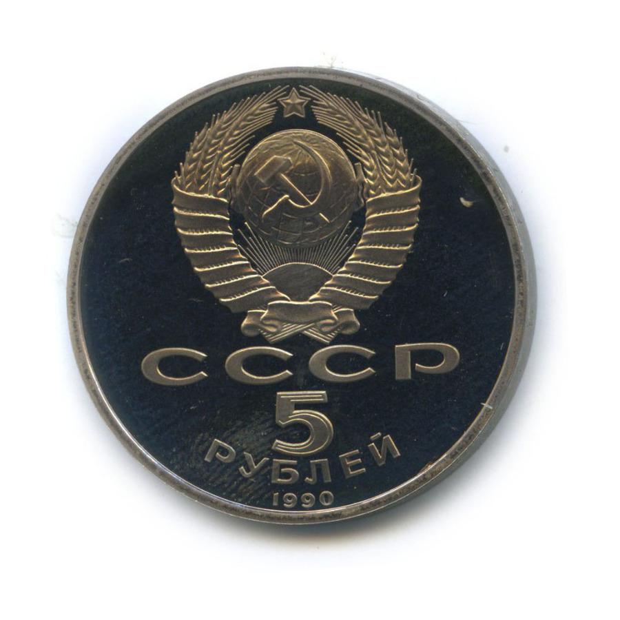 5 рублей — Матенадаран, г. Ереван (в футляре) 1990 года (СССР)
