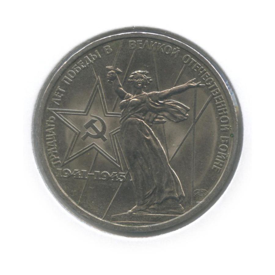 1 рубль — XXX лет победы над фашистской Германией (вхолдере) 1975 года (СССР)
