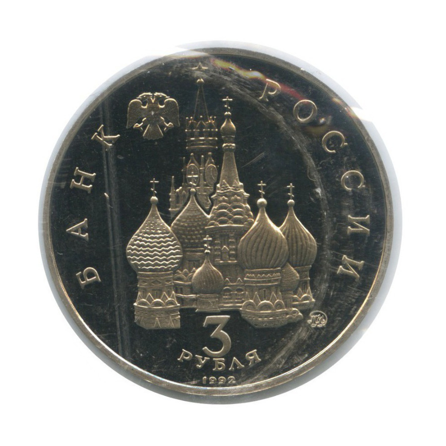 3 рубля — Международный год Космоса (взапайке) 1992 года (Россия)