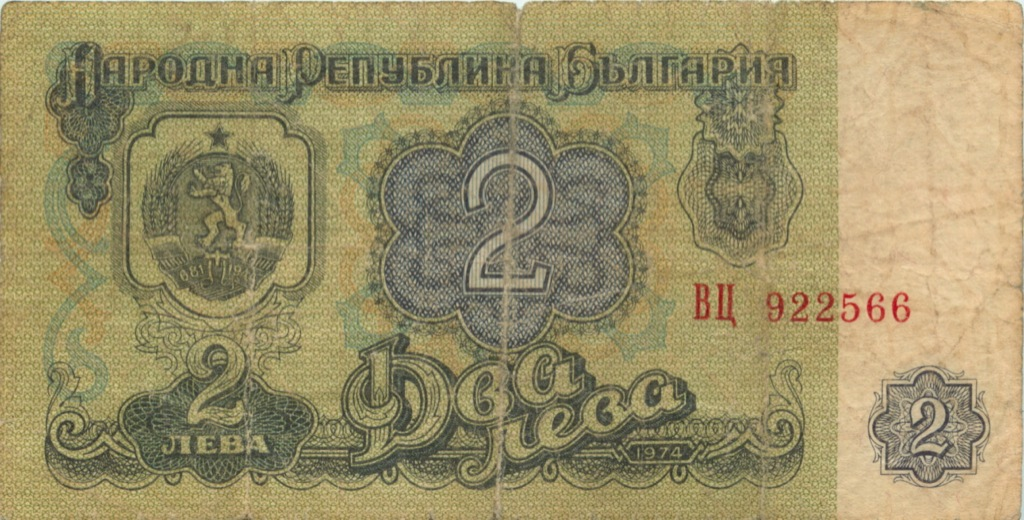 2 лева 1974 года (Болгария)