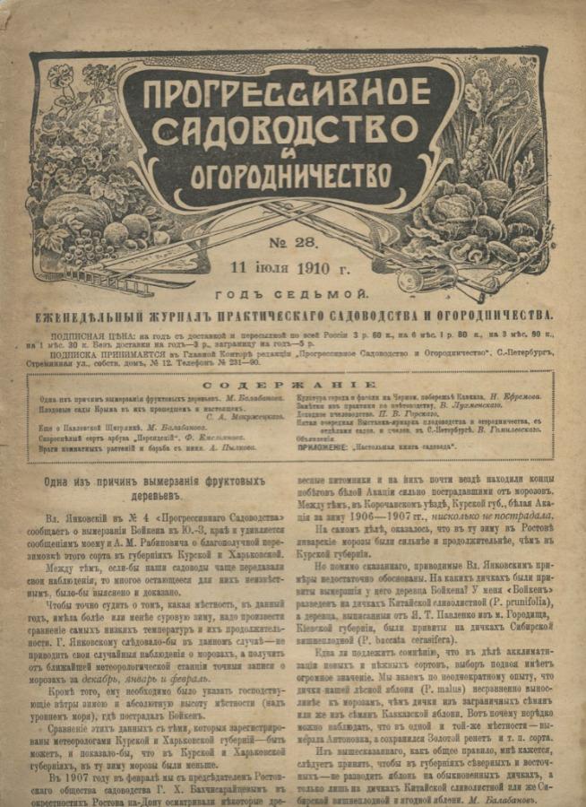 Журнал «Прогрессивное садоводство иогородничество» (12 стр.) 1910 года (Российская Империя)