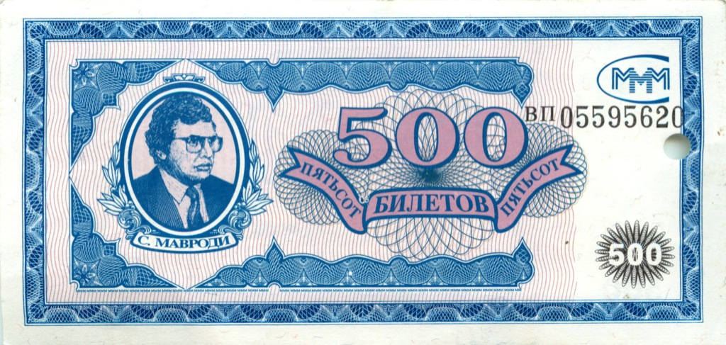 500 билетов МММ (Россия)