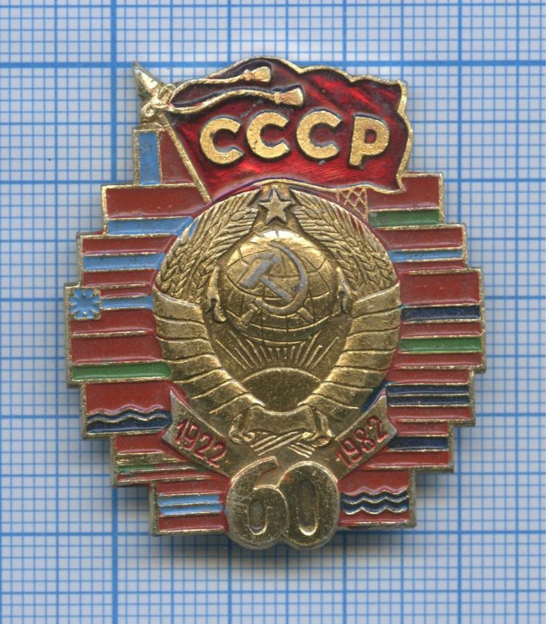 Знак «60 лет Советской власти» 1982 года (СССР)