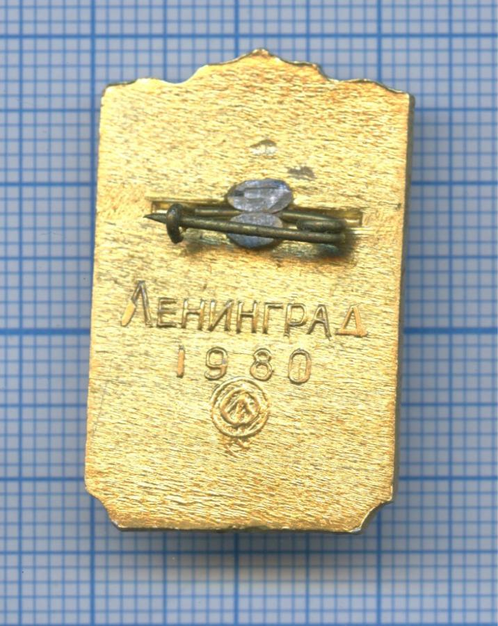 Знак «50 лет ИХТФ ТИЛенинградскому Технологическому институту имени Ленсовета» 1980 года (СССР)