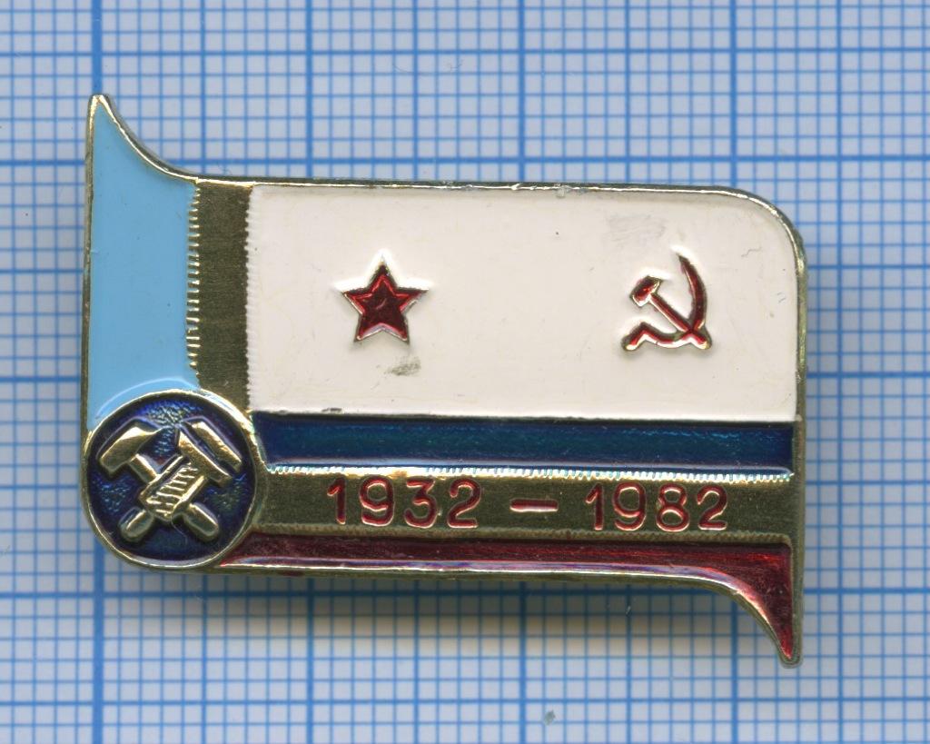Знак «ВМФ СССР» 1982 года (СССР)