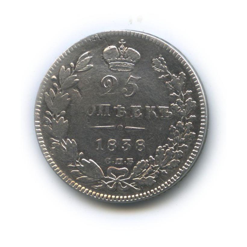 25 копеек (ремонт) 1838 года СПБ НГ (Российская Империя)