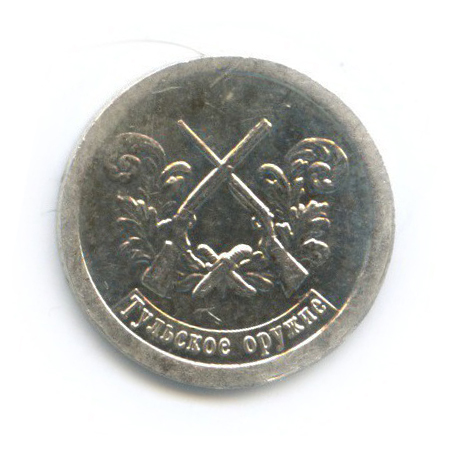 Жетон водочный «Тульское оружие» (серебро 999 пробы) ИРСМ (Россия)