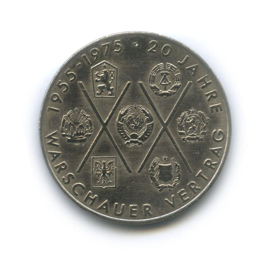 10 марок — 20 лет Варшавскому Договору 1975 года (Германия (ГДР))