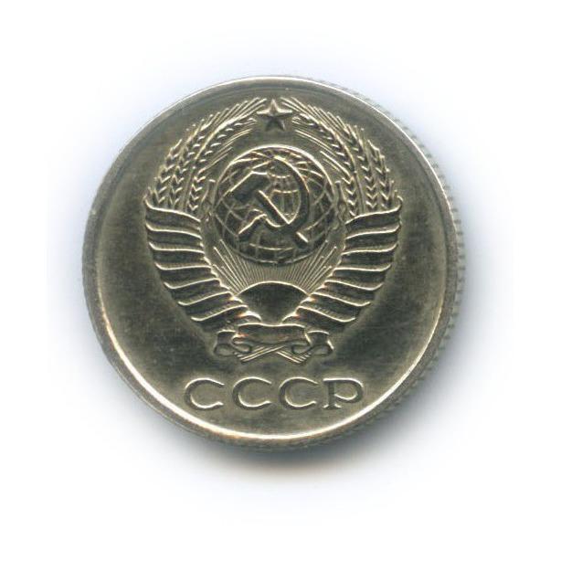 10 копеек 1967 года (СССР)