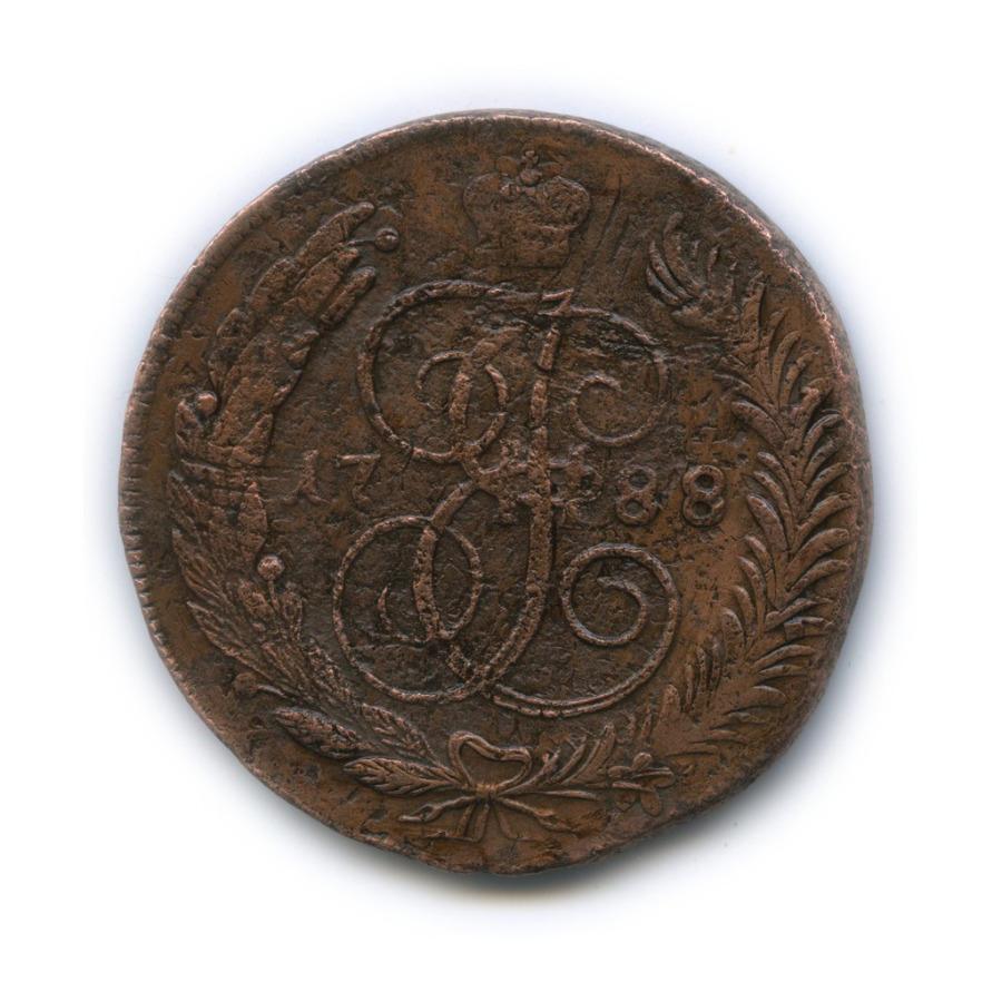 5 копеек (перечекан из10 копеек 1762) 1788 года ММ (Российская Империя)