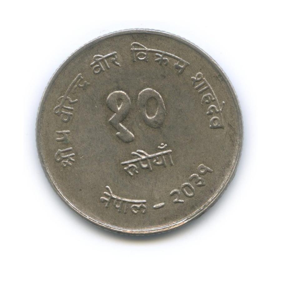 10 рупий - ФАО, Непал 1974 года
