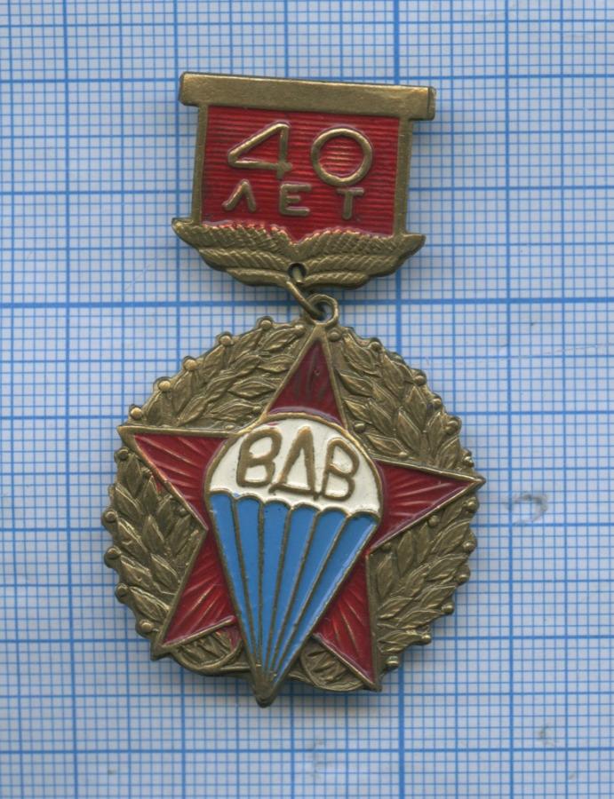 Знак «40 лет ВДВ» (СССР)