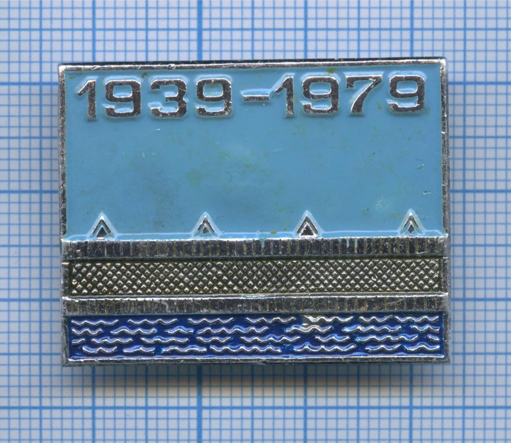 Значок «1939-1979» 1979 года (СССР)