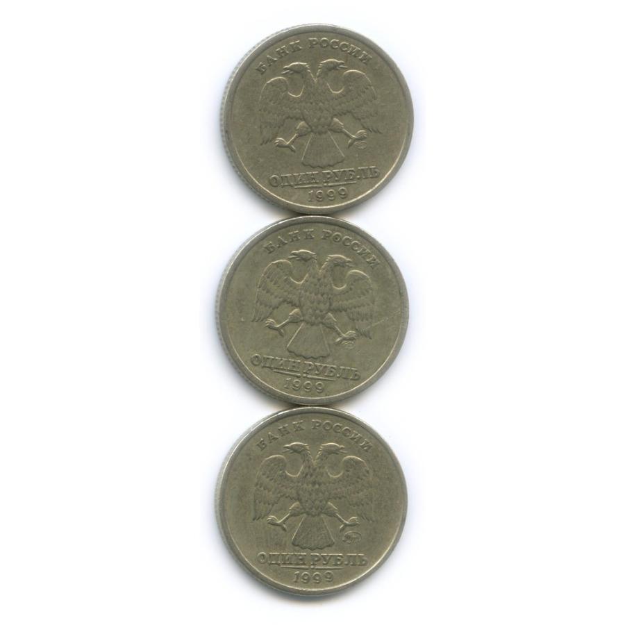 Набор монет 1 рубль 1999 года СПМД, ММД (Россия)