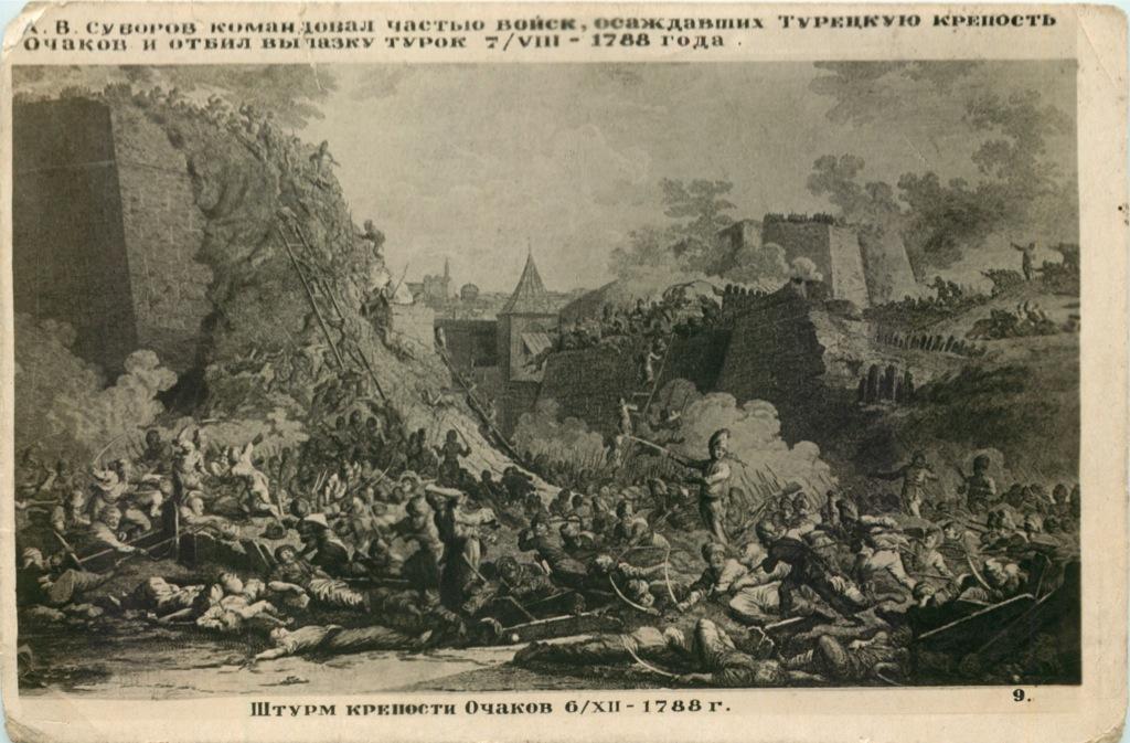 Карточка почтовая «Штурм крепости Очаков» (СССР)
