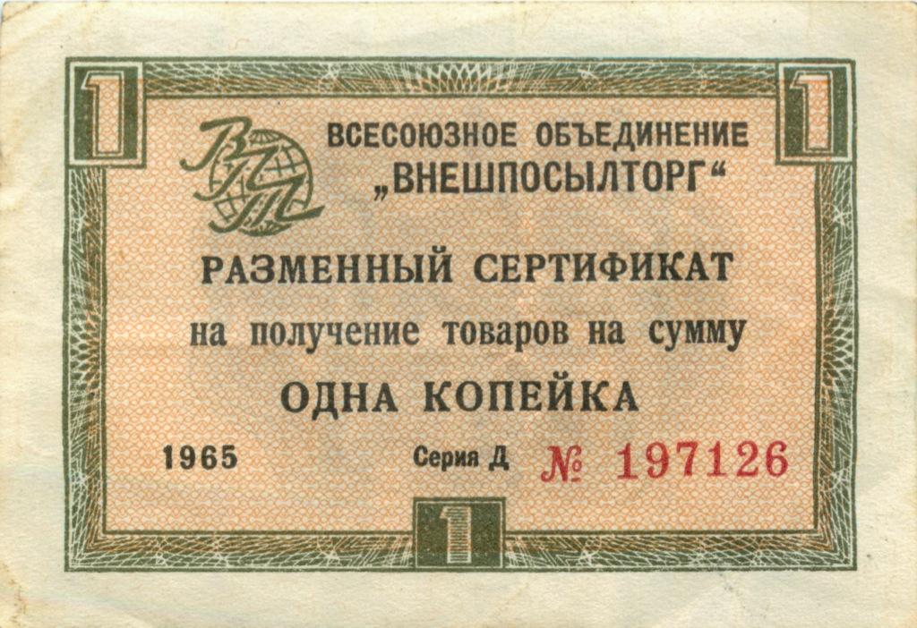1 копейка (разменный сертификат) 1965 года (СССР)