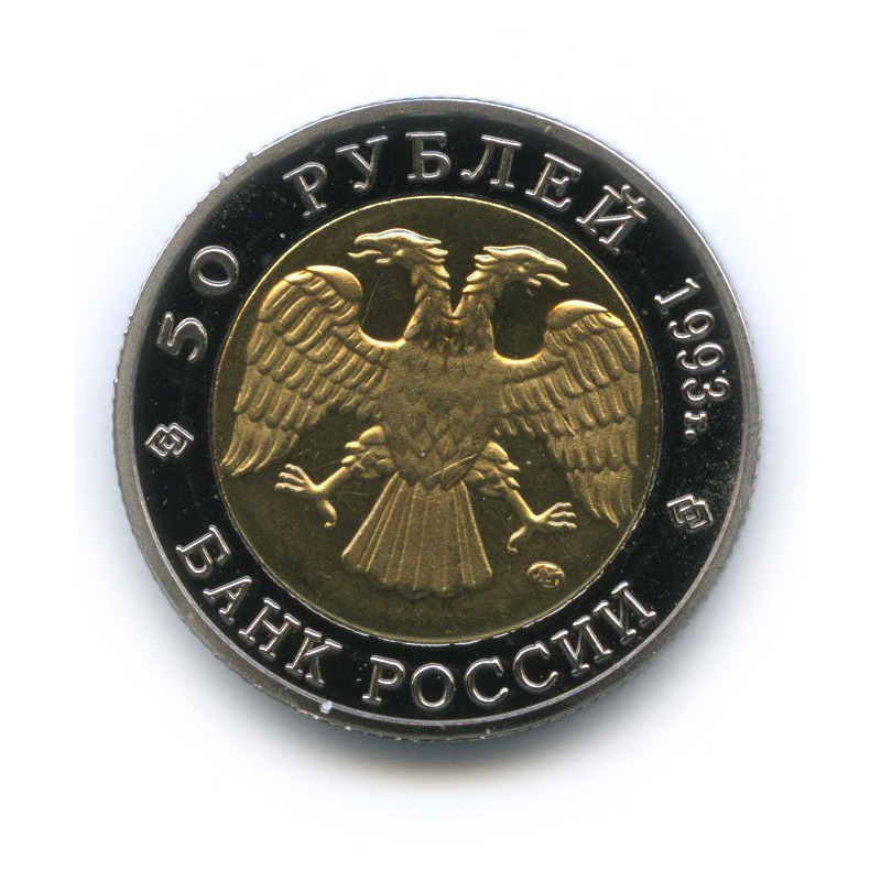 Жетон «50 рублей 1993 - Красная книга - Туркменский зублефар» (копия)