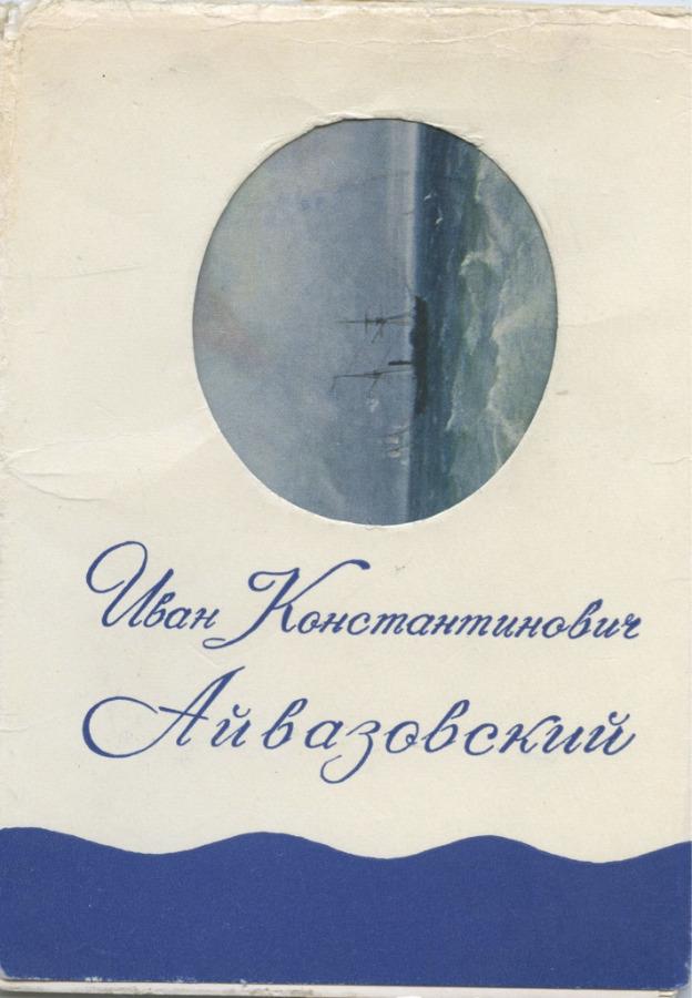 Набор открыток «Айвазовский» (17 шт.) 1960 года (СССР)