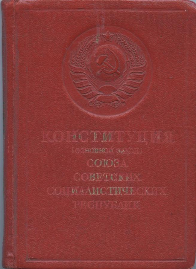 Конституция СССР 1938 года (СССР)