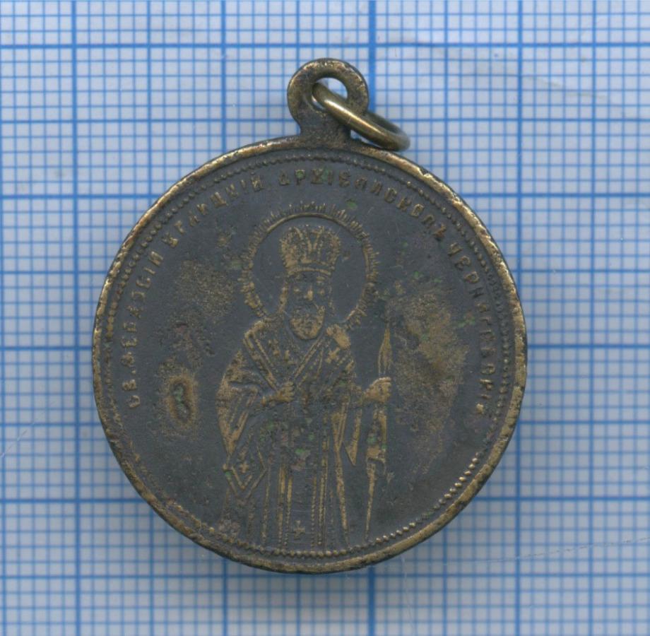 Медаль «Впамять открытия мощей Феодосия Черниговского» (Российская Империя)