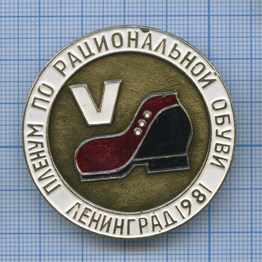 Знак «Пленум порациональной обуви, Ленинград 1981» 1981 года (СССР)