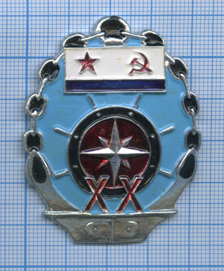 Знак «ВМФ СССР» (СССР)