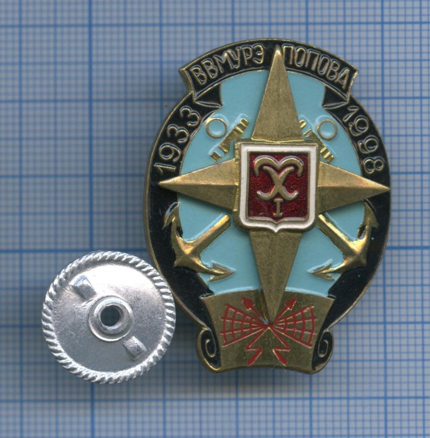 Знак «ВВМУРЭ Попова» 1998 года (Россия)