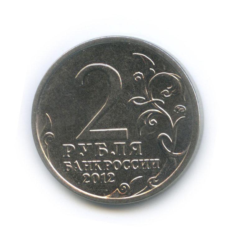 2 рубля — Отечественная война 1812 - Генерал-фельдмаршал М. И. Кутузов 2012 года (Россия)