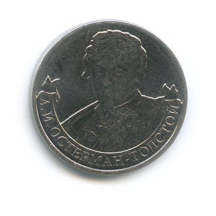 2 рубля — Отечественная война 1812 - Генерал отинфантерии А. И. Остерман-Толстой 2012 года (Россия)
