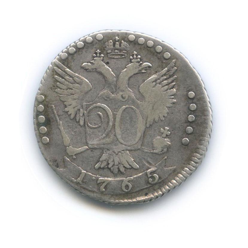 20 копеек 1765 года СПБ Т.I (Российская Империя)