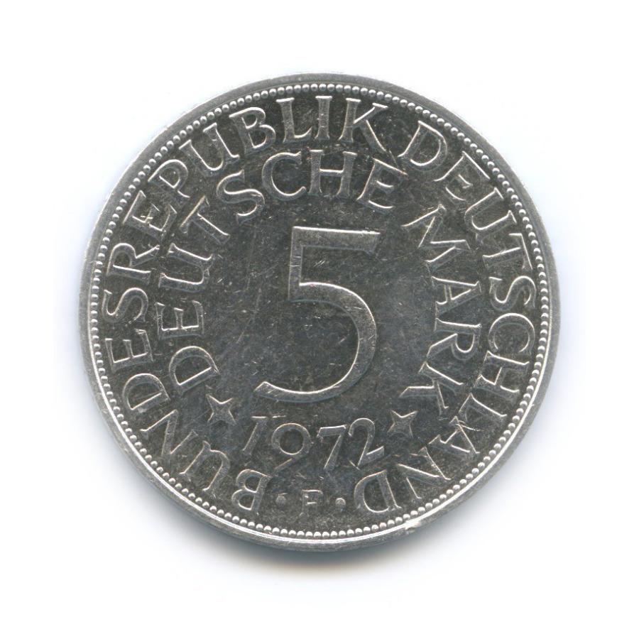 5 марок 1972 года F (Германия)