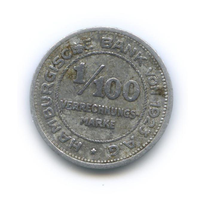 1/100 марки, Гамбург 1923 года (Германия)