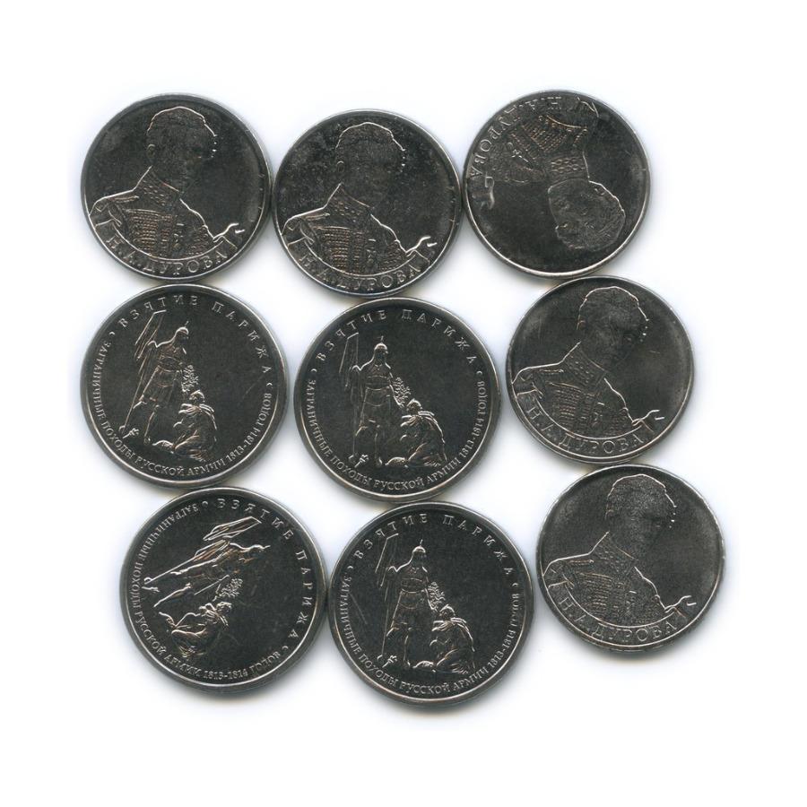 Набор монет - 200 лет победы России вОтечественной войне 1812 года 2012 года (Россия)